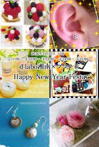 d-labo湘南×ママレン Happy New Year Festa