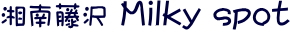 藤沢ハンドメイド教室milky spot(ミルキースポット)